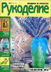 журнал по рукоделию Рукоделие: модно и просто № 1,2012