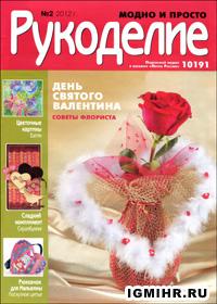 журнал по рукоделию Рукоделие: модно и просто № 2,2012