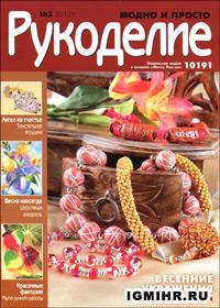 журнал по рукоделию Рукоделие: модно и просто № 3,2012