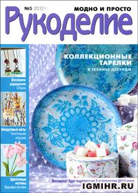 журнал по рукоделию Рукоделие: модно и просто № 5,2012