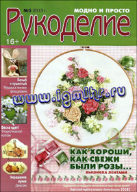 журнал по рукоделию Рукоделие: модно и просто № 5, 2013