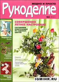 журнал по рукоделию Рукоделие: модно и просто № 6,2012