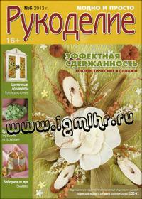 журнал по рукоделию Рукоделие: модно и просто № 6, 2013