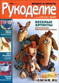 журнал по рукоделию Рукоделие: модно и просто № 8,2012