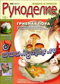 журнал по рукоделию Рукоделие: модно и просто № 8, 2013