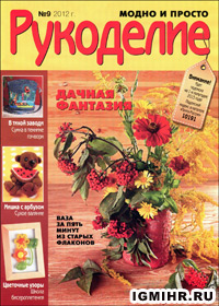 журнал по рукоделию Рукоделие: модно и просто № 9,2012