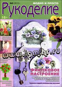 журнал по рукоделию Рукоделие: модно и просто № 9, 2013