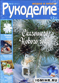 журнал по рукоделию Рукоделие: модно и просто № 12,2012