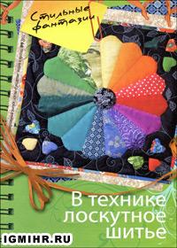 журнал по рукоделию Рукоделие: модно и просто. Спецвыпуск № 9, 2012 Стильные фантазии. В технике лоскутное шитье