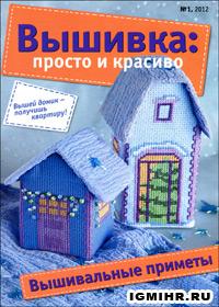 журнал по вышиванию Вышивка: просто и красиво № 1,2012