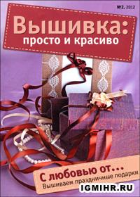 журнал по вышиванию Вышивка: просто и красиво № 2,2012