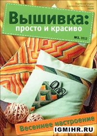 журнал по вышиванию Вышивка: просто и красиво № 3,2012