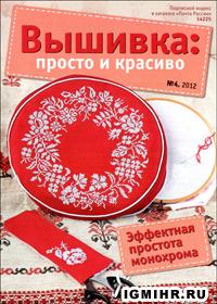 журнал по вышиванию Вышивка: просто и красиво № 4,2012