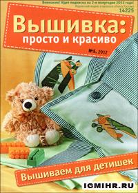 журнал по вышиванию Вышивка: просто и красиво № 5,2012