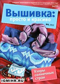 журнал по вышиванию Вышивка: просто и красиво № 6,2012