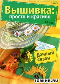 журнал по вышиванию Вышивка: просто и красиво № 7,2012