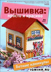 журнал по вышиванию Вышивка: просто и красиво № 8,2012