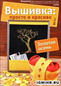 журнал по вышиванию Вышивка: просто и красиво № 9,2012