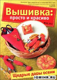 журнал по вышиванию Вышивка: просто и красиво № 10,2012