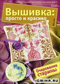 журнал по вышиванию Вышивка: просто и красиво № 11,2012