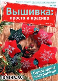 журнал по вышиванию Вышивка: просто и красиво № 12,2012