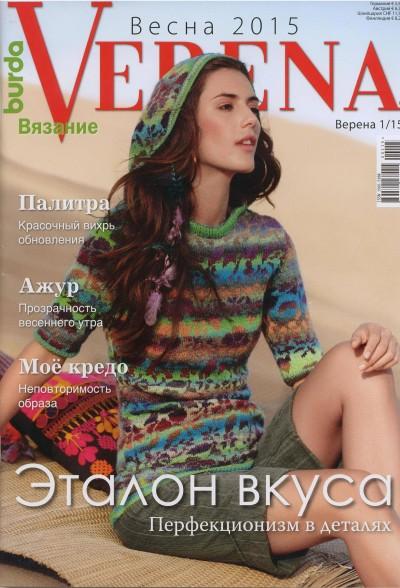 Verena журнал вязанию скачать