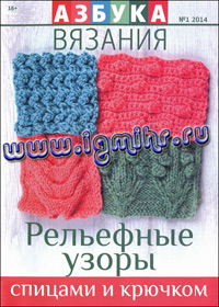 журнал по вязанию: Азбука вязания № 1,2014