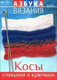 журнал по вязанию: Азбука вязания № 2,2013