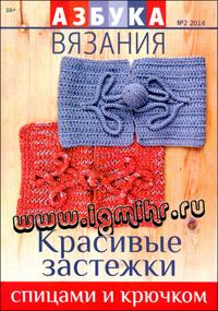 журнал по вязанию: Азбука вязания № 2,2014