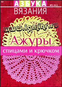 журнал по вязанию: Азбука вязания № 3,2013