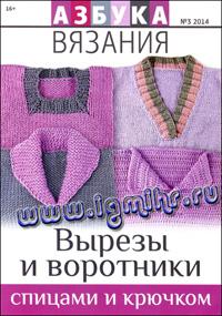 журнал по вязанию: Азбука вязания № 3,2014