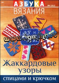 журнал по вязанию: Азбука вязания № 4,2013