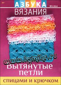 журнал по вязанию: Азбука вязания № 4,2014