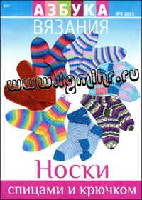 журнал по вязанию: Азбука вязания № 5,2013