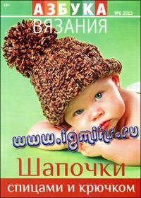 журнал по вязанию: Азбука вязания № 6,2013