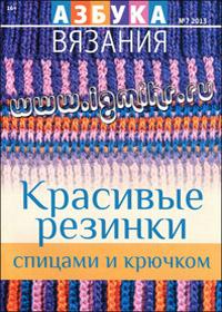 журнал по вязанию: Азбука вязания № 7,2013