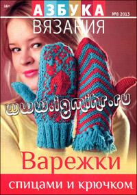 журнал по вязанию: Азбука вязания № 8,2013