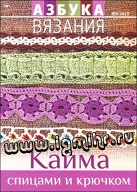 журнал по вязанию: Азбука вязания № 9,2013