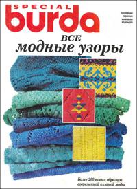 журнал по вязанию Burda Special. Все модные узоры