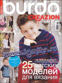 журнал по вязанию Burda Special. Creazion № 1, 2013