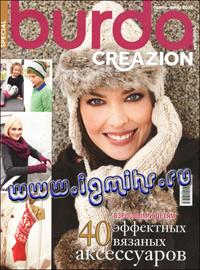 журнал по вязанию Burda Special. Creazion № 3, 2013