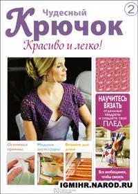 журнал по вязанию Чудесный крючок. Красиво и легко! № 2, 2011