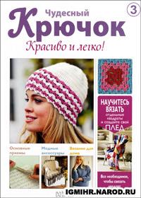 журнал по вязанию Чудесный крючок. Красиво и легко! № 3, 2011