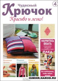 журнал по вязанию Чудесный крючок. Красиво и легко! № 4, 2011