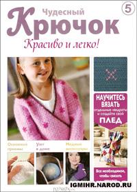 журнал по вязанию Чудесный крючок. Красиво и легко! № 5, 2011