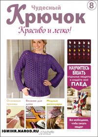 журнал по вязанию Чудесный крючок. Красиво и легко! № 8, 2011