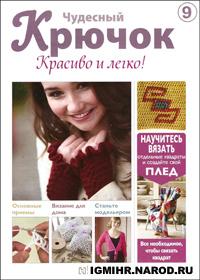 журнал по вязанию Чудесный крючок. Красиво и легко! № 9, 2011