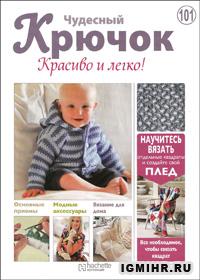 журнал по вязанию Чудесный крючок. Красиво и легко! № 101, 2012