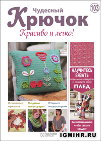журнал по вязанию Чудесный крючок. Красиво и легко! № 103, 2012