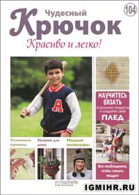 журнал по вязанию Чудесный крючок. Красиво и легко! № 104, 2012